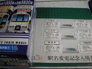 200阪神1000系+近鉄5820系 Bトレ