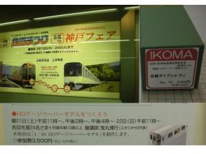 大阪上本町鉄道まつり