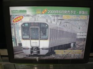 グリーンマックス近鉄シリーズ21発売予告