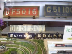 紀勢本線全通50周年記念キャンペーン亀山駅