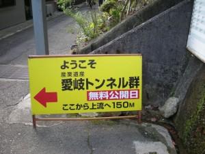 JR東海定光寺駅、愛岐トンネル群案内