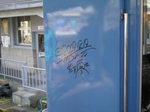 新忍者列車200系、松本零士先生サイン