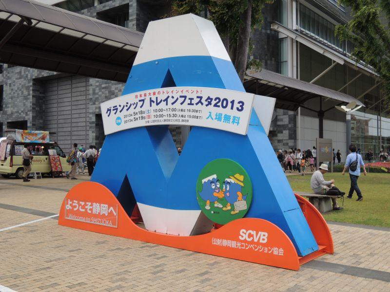 静岡トレインフェスタ2013